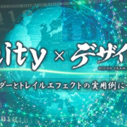 C&R社、「Unity×デザイン塾」を開催決定!『真・三國無双7』『FAIRY TAIL』などを手掛けたクリエイターが解説