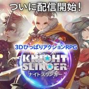 ゲームヴィルジャパン、3DひっぱりアクションRPG『ナイトスリンガー』の正式サービスを開始! スタートダッシュキャンペーンも開催