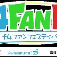 f4samurai、オフラインイベント「f4ファンフェスティバル」を12月3日に開催…『マギレコ』『オルサガ』『アンジュ』などf4作品が集結