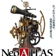 シシララTV、本日21時開始の安藤武博氏による生放送で『Neo ATLAS 1469』を実況 発売間もない新作を開発者山口洋一氏と海事史研究家楠木乃々香さんと共に放送