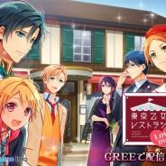 シンクラウド、『東京乙女レストラン Love Dish』を「GREE」で配信開始 CVは森久保祥太郎さん、花江夏樹さんら6人の豪華声優陣を起用