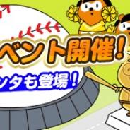 SEGA XD、ブラウザ向け位置情報系まちづくりゲーム『ポンタフレンズ』で「野球応援イベント」を開催!