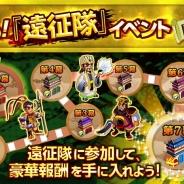 ゲームオン、『みんなで三国志』で新システムイベント「遠征隊」を開催…名将ガチャに「甄姫[☆5]」が登場