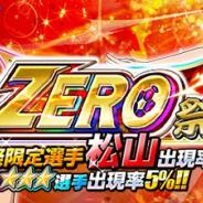 GMO、『キャプテン翼ZERO』で「ふらの中 決戦に臨むリーダー 松山 光」がZERO祭限定選手として初登場! 新イベントシナリオ「日高編」開始
