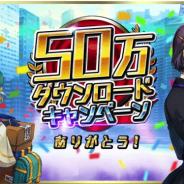ユナイテッド、『東京コンセプション』で50万DL突破CPを開催 ユニット10連召喚無料や☆4神器確定10連召喚の実施など