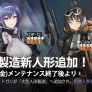サンボーンジャパン、『ドルフロ』で新キャラ「DP-12」「CAWS」「リベレーター」を24日メンテ後より追加!