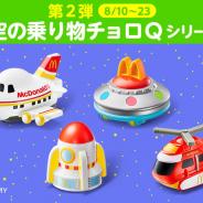 マクドナルド、「チョロQ」がセットになったハッピーセット第2弾を8月10日より発売! 第2弾は珍しい空飛ぶ乗り物が登場!