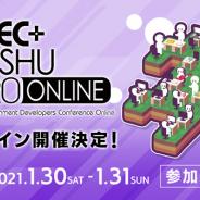 「CEDEC+KYUSHU 2020 ONLINE」、全セッション情報をWEBサイトにて公開