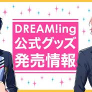 コロプラ、『DREAM!ing』で9月29日より公式グッズ第2弾を発売 AGF2018のステージに小林裕介さんと天野七瑠さんの出演も決定