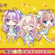 ポニーキャニオンとhotarubi、『Re:ステージ!プリズムステップ』で限定☆4が必ずもらえる「一度は読んでしたいフェス」3日目を開催