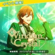 KLabとブロッコリー、『うたの☆プリンスさまっ♪ Shining Live』で新イベント「Viridian Crystal」を開始 URアイドル「寿 嶺二」が登場!