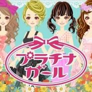 【mixiゲームランキング(4/27)】enish「プラチナ☆ガール」が6冠達成! トップ20に5タイトル