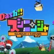 サイバーステップ、横スクロール型のランニングアクションゲーム『Dash!!スシニンジャ』のiOS版を配信開始 登場する「スシニンジャ」は100体以上