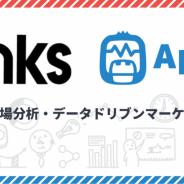 メタップスリンクスとフラー、アプリ事業者を対象にデータドリブンマーケティングに関するセミナーを9月29日に開催…『モンスト』の事例を紹介