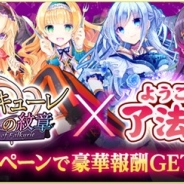 マイネットとGMOゲームセンター、『ファルキューレの紋章』×『ようこそ了法寺へ』のコラボキャンペーンを開催中!