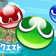 セガゲームス、『ぷよクエ』が1700万DLを達成! 記念キャンペーン第1弾のログインボーナスを本日より開始 第2弾キャンペーン開催も予定