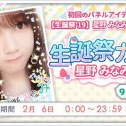 allfuzと10ANTZの『乃木恋』がApp Storeランキングでトップ30に復帰 本日0時より星野みなみの「生誕祭ガチャ」を開催で