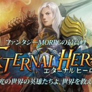 dooub、スマホ向け新作MORPG『エターナルヒーロー』の事前登録を開始 韓国の人気RPG『不滅の戦士』が日本上陸 日本版オリジナルキャラも登場