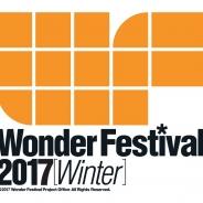 国内最大級のガレージキットの祭典「ワンダーフェスティバル2017[冬]」が開幕!
