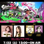 シシララTV、本日13時の生放送で『スプラトゥーン2』を実況 発売間もない超話題作を女優の藤嵜亜莉沙さん、綾那さんと一緒にプレイ!