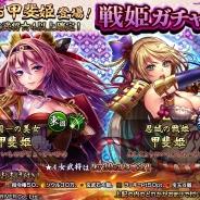 C&R社、『戦国修羅SOUL』で女武将だらけの「戦姫ガチャ」キャンペーンを開始 『のぼうの城』にも登場した「忍城の甲斐姫」も新登場