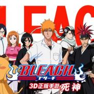 KLabと崑崙ゲーム、『死神BLEACH-正版授權手遊』を台湾、香港、マカオで配信開始