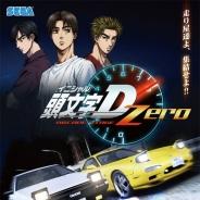 セガ・インタラクティブ、ドライブゲーム『頭文字D ARCADE STAGE Zero』を稼働開始