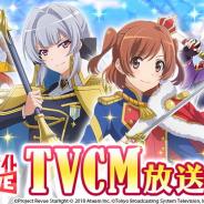 エイチームとブシロード、TBS、『少女☆歌劇 レヴュースタァライト -Re LIVE-』の新CMの放映開始!