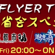 Wright Flyer Studios、第3回「WRIGHT FLYER TV」が2月26日に放送決定 『消滅都市』、『追憶の青』ら3タイトルの最新情報を公開