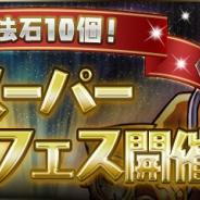 ガンホー、『パズル&ドラゴンズ』で4月12日12時より「魔法石10個!スーパーゴッドフェス」を開催 新フェス限定モンスターが登場