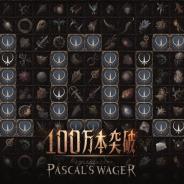 Giant Network、『パスカルズ・ウェイジャー』の全世界での販売本数が100万本を突破 12月予定の大規模アップデートの情報を公開