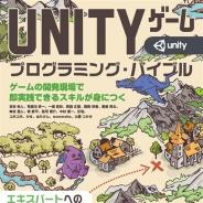 ボーンデジタル、Unity中級者向けのゲームプログラミング解説書『Unityゲーム プログラミング・バイブル』を4月27日より発売