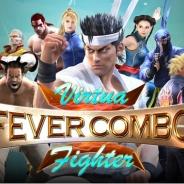 DMM.com、ソーシャルゲーム『Virtua Fighter FEVERCOMBO』を提供開始! バーチャファイターシリーズ生みの親の鈴木裕氏が完全監修