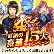 アプリボット、『ジョーカー〜ギャングロード〜』でiOS版提供開始から4周年を記念した「JOKER4周年記念感謝の豪華15大キャンペーン」を順次実施
