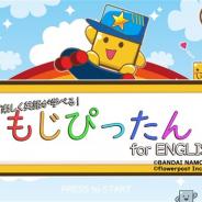 flowerpost、iOS向け『パズルで楽しく英語が学べる!もじぴったん for ENGLISH』を配信開始