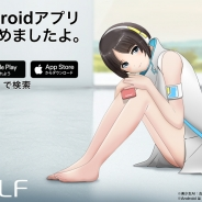 SELF、人工知能を搭載したコミュニケーションアプリ『SELF』の待望のAndroid版をリリース!