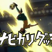 タカラトミーアーツ、サッカーカードゲーム『イナズマイレブンACドリームバトル』を9月27日より稼働! 「イナズマイレブン アレスの天秤」初のアーケードゲーム