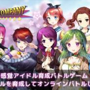 ウェーブクラフト、アイドル育成バトルゲーム『IDOL COMPANY』のAndroid版を11月30日にリリース!