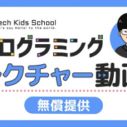 CA Tech Kids、小学生向けプログラミングレクチャー動画教材を自治体や教育機関へ無償提供…必修化元年のプログラミング教育を支援