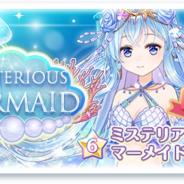 ユナイテッド、『CocoPPa Dolls』に新・星6ガチャ「Mysterious Mermaid」登場!コンテストテーマが「サンリオキャラクターと一緒にコーデ♪」に決定