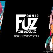 芳文社、初の公式マンガアプリ「COMIC FUZ」創刊! 「ゆるキャン△」や 「マギレコ」連載 月480円からの雑誌読み放題プランも