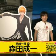 【KLab28時間生放送】「卍解!!」…黒崎一護役の森田成一さんも登場した『BLEACH Brave Souls』生放送を取材 年明け実装の振袖キャラも公開