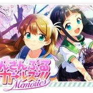 Happy Elements、『あんさんぶるガールズ!!~Memories~』を12月配信決定…11月30日終了の『あんさんぶるガールズ!!』のストーリーが楽しめる専用アプリ