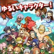 クローバーラボ、事前登録者65,000人突破の本格RPG『ゆるドラシル』Android版を配信開始! iOS版の事前登録はリリースまで継続される
