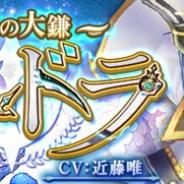 X-LEGEND ENTERTAINMENT、『暁のエピカ -Union Brave-』でSSランク英雄「サンドラ」が登場 「エピカサマーキャンペーン」も開催