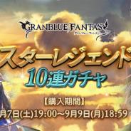 Cygames、『グランブルーファンタジー』で「スターレジェンド10連ガチャ」を本日19時より開始!