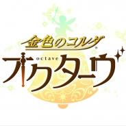 コーエーテクモ、新作スマホゲーム『金色のコルダ オクターヴ』を発表…「金色のコルダ」シリーズが題材