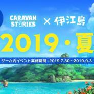 Aiming、『CARAVAN STORIES』で沖縄県伊江島とのコラボ第3弾開始!!