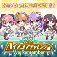 ポニーキャニオンとhotarubi、『Re:ステージ!プリズムステップ』で新曲が先行プレイできる「第77回ハイスコアチャレンジ」を開催!