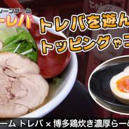 サイバーステップ、『トレバ』で「博多鶏炊き濃厚らーめん ひのとり 東京東陽町本店」とのコラボキャンペーンを9日14時より開催!